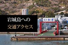 岩城島への交通アクセス