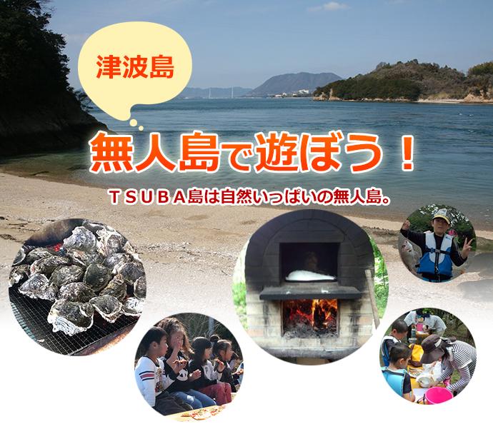 tsubashima