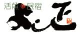 遊漁船で船釣りを体験! 愛媛 岩城島の民宿よし正