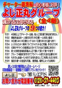 よし正丸グループチラシ_01