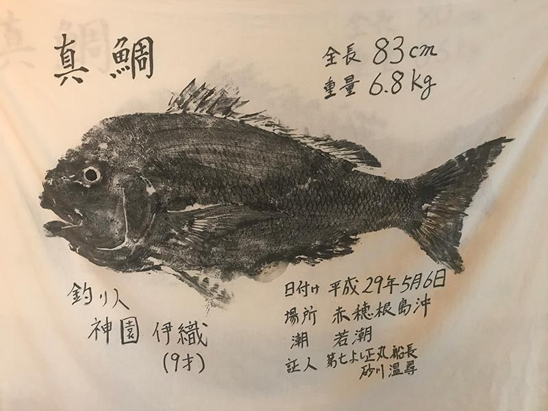 真鯛83cm