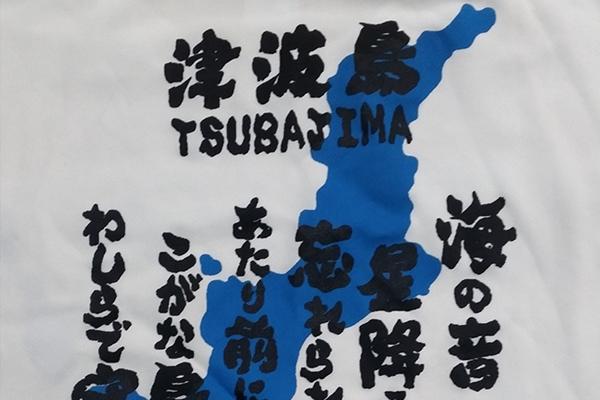 無人島TSUBA島